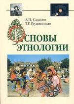 Основы этнологии