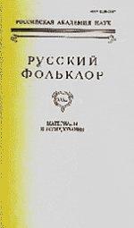 Русский фольклор. Материалы и исследования