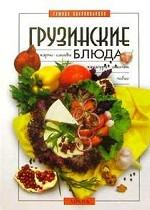 Грузинские блюда. Харчо, хачапури, сациви, лобио, шашлык