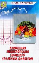Домашняя энциклопедия больных сахарным диабетом