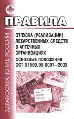 Правила отпуска (реализации) лекарственных средств в аптечных организациях