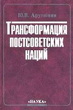 Трансформация постсоветских наций. По материалам этносоциологических исследований