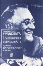Администрация Рузвельта и коллективная безопасность. Проблема enforcement в 1942-1945 гг
