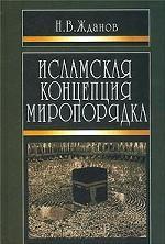 Исламская концепция миропорядка