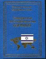 Гражданское законодательство Израиля