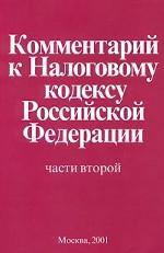 Комментарий к Налоговому кодексу РФ. Часть 2