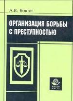 Организация борьбы с преступностью