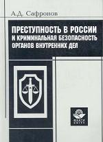 Преступность в России и криминальная безопасность органов внутренних дел