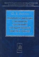 Полиция и милиция в механизме обеспечения государственной власти в России. Теория, история, перспективы