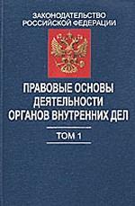 Правовые основы деятельности органов внутренних дел. Том 1