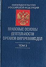 Правовые основы деятельности органов внутренних дел. Том 3