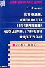 Возбуждение уголовного дела и предварительное расследование в уголовном процессе России