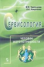 Сервисология: Человек и его потребности: Учебное пособие