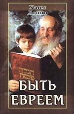 Быть евреем