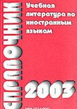 Учебная литература по иностранным языкам. 2003. Справочник