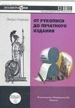 От рукописи до печатного издания