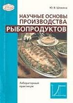 Научные основы производства рыбопродуктов