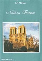 Noёl en France. Рождество во Франции. Антология избранных текстов на рожденственную тематику