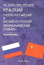 Краткий русско-китайский и китайско-русский экономический словарь: бизнес & финансы