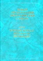 Новый англо-русский биологический словарь: Более 72 000 терминов