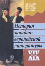 История западноевропейской литературы ХIХ в: Франция, Италия, Испания, Бельгия: учебник