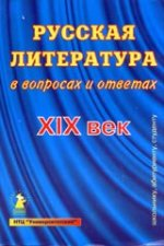 Русская литература в вопросах и ответах. XIX век. Учебное пособие