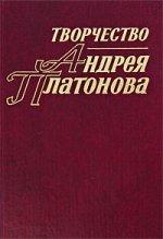 Творчество Андрея Платонова. Исследования и материалы