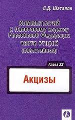 Акцизы. Комментарий к Налоговому кодексу РФ, части второй (постатейный). Глава 22, статьи 179 - 206