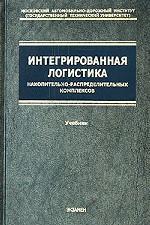 Интегрированная логистика накопительно-распределительных комплексов (склады, транспортные узлы, терминалы): Учебник для транспортных вузов