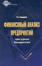 книги по банкротству предприятия