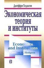 Экономическая теория и институты: Манифест современной институциональной экономической теории ( Пер. с англ.)
