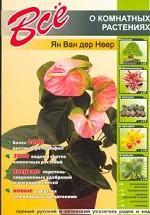 Все о комнатных растениях. Полный русский и латинский указатель родов и видов
