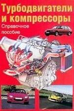 Турбодвигатели и компрессоры
