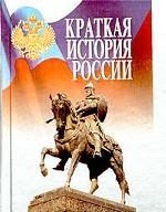 Краткая история России: пособие для старшеклассников