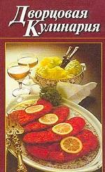 Дворцовая кулинария