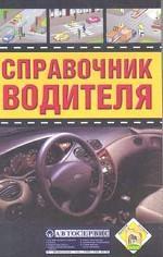 Справочник водителя