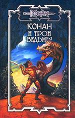 Конан и Трон Ведьмы