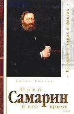 Юрий Самарин и его время
