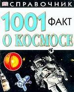 1001 факт о космосе