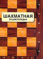 Шахматная энциклопедия