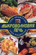Микроволновая печь: 1000 рецептов