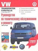 VW Transporter, VW Caravelle. Выпуск с сентября 1990 г
