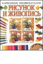Карманная энциклопедия рисунка и живописи