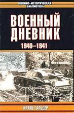 Военный дневник, 1940-1941