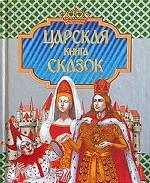 Царская книга сказок