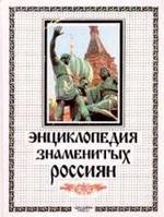Энциклопедия знаменитых россиян