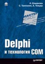 Delphi и технология COM (+CD)