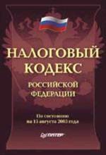 Налоговый кодекс Российской Федерации. По состоянию на 15 августа 2003