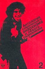 Антология современного анархизма и левого радикализма. В 2 томах. Том 2