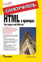 HTML в примерах. Как создать свой Web-сайт